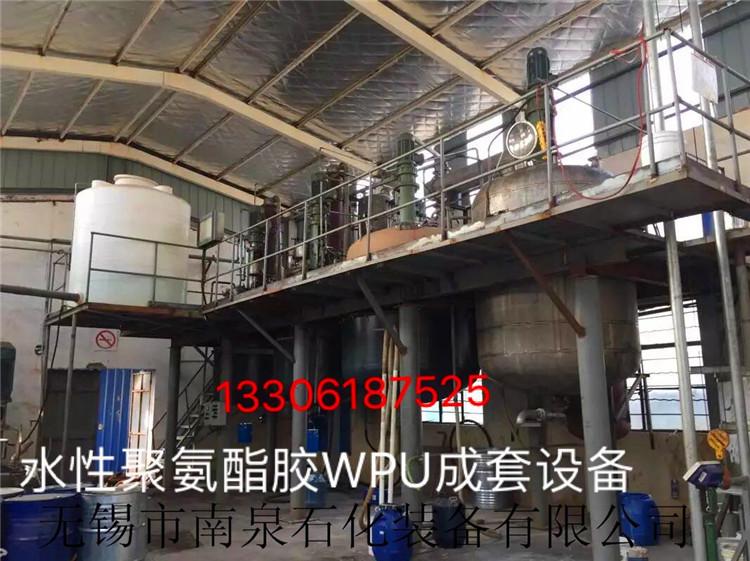 水性聚氨酯胶WPU成套设备